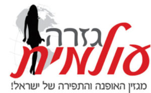 לוגו מגזין גזרה עולמית