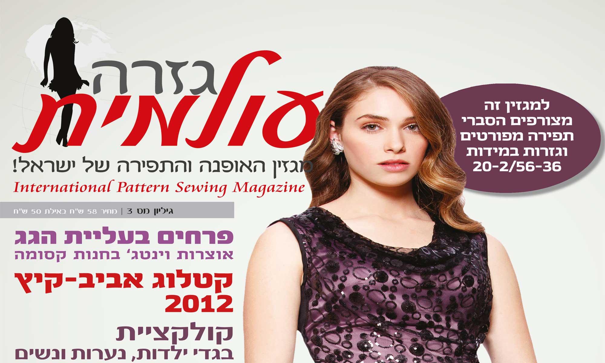 פנטסטי אודות | מגזין גזרה עולמית | מגזין גזרה עולמית | מגזין בורדה לתפירה RA-26